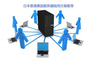 日本香港美国服务器租用方案推荐