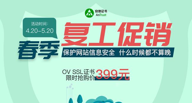 安信春节复工促销活动
