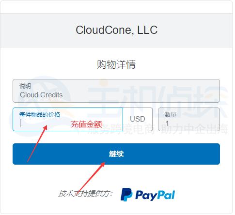 CloudCone PayPal充值