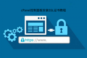 cPanel控制面板安装SSL证书教程