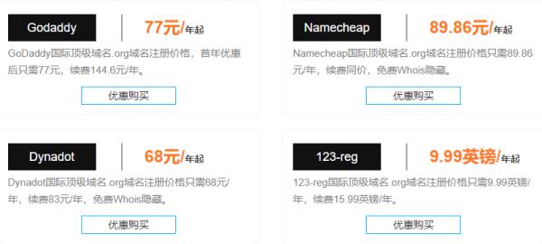 org域名后缀价格