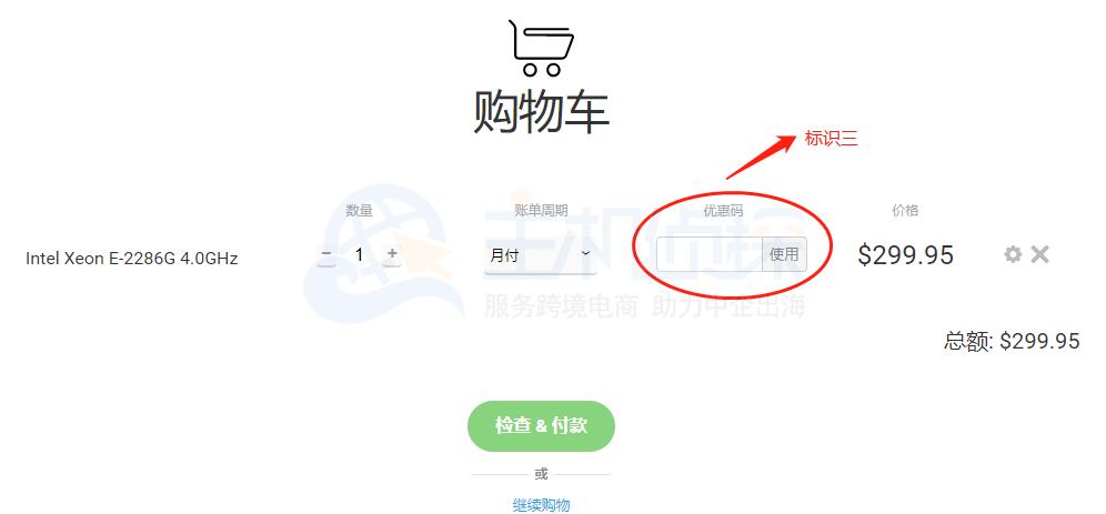 Krypt服务器购物车页面