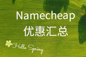 namecheap优惠