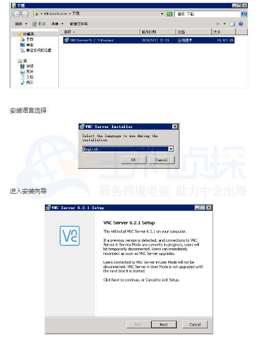 VNC服务器端的应用程序安装