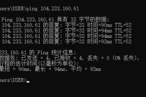 HostEase日本服务器Ping测试