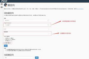 在Cpanel中将不带www的网址重定向www的网址