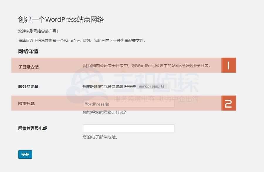 WordPress网站后台