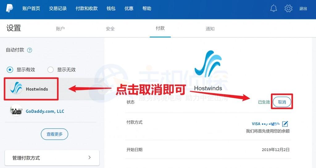 Hostwinds取消PayPal自动结算协议
