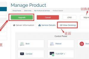 Virmach VPS更换IP