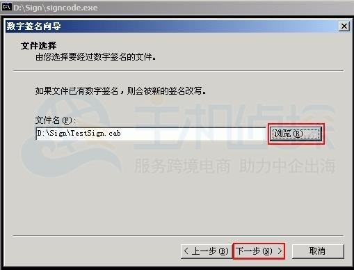 执行 Signcode.exe