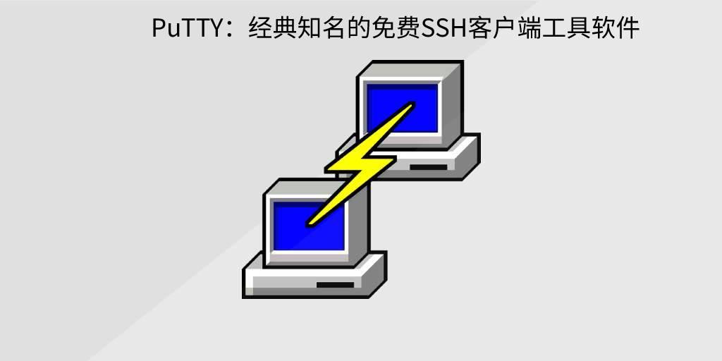 PuTTY:经典的免费SSH客户端工具软件