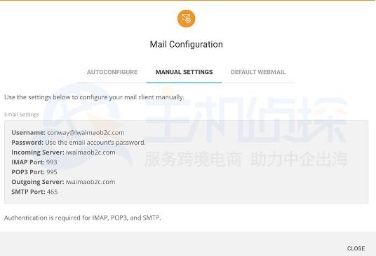 设置SiteGround域名邮箱客户端