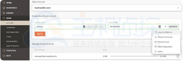 SiteGround企业邮箱开通