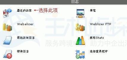 WebHostingPad主机面板