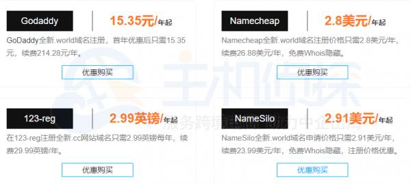 world域名价格