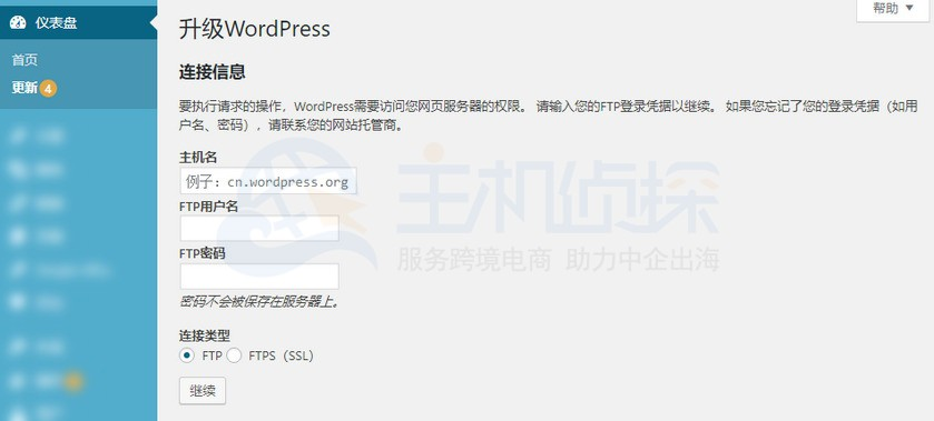 WordPress升级