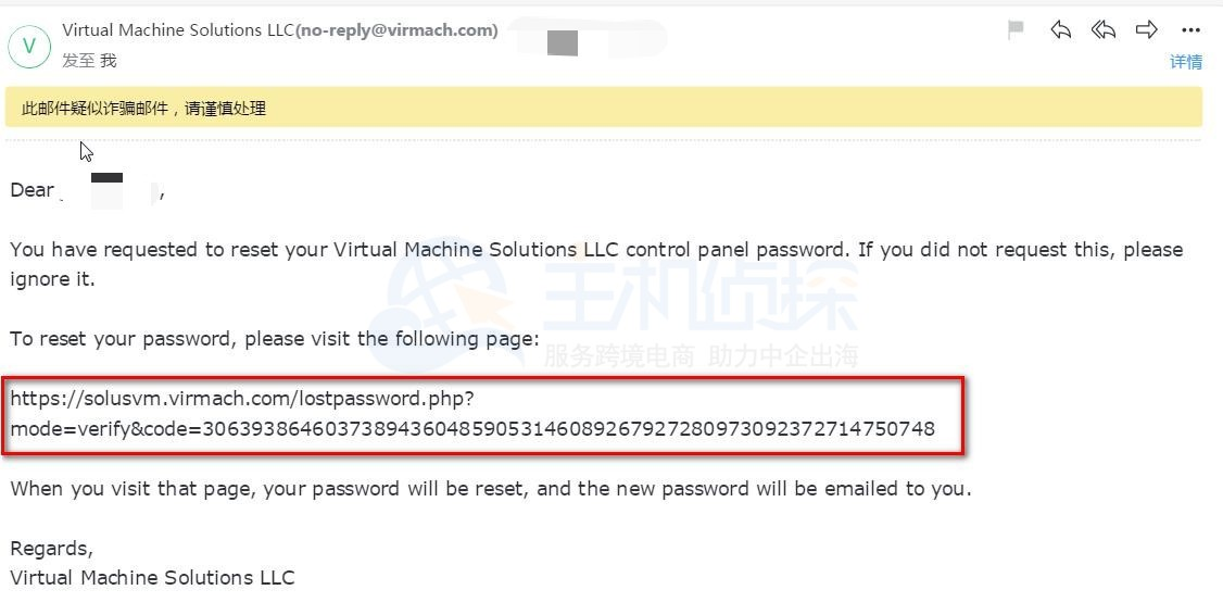 邮件接收Virmach重置密码链接