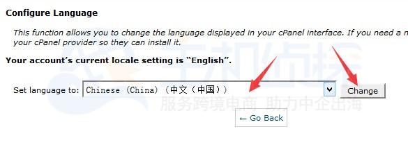 cPanel中文设置
