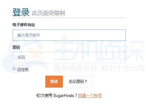 SugarHosts糖果主机用户登录