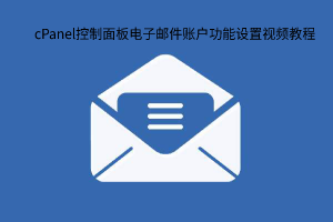 cPanel控制面板电子邮件账户功能设置