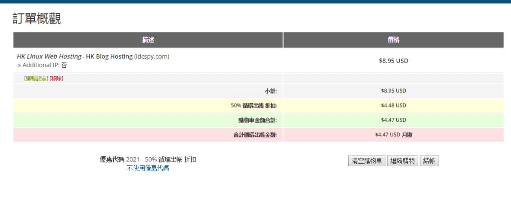 美国主机商HostEase优惠码