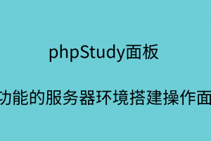 phpStudy面板