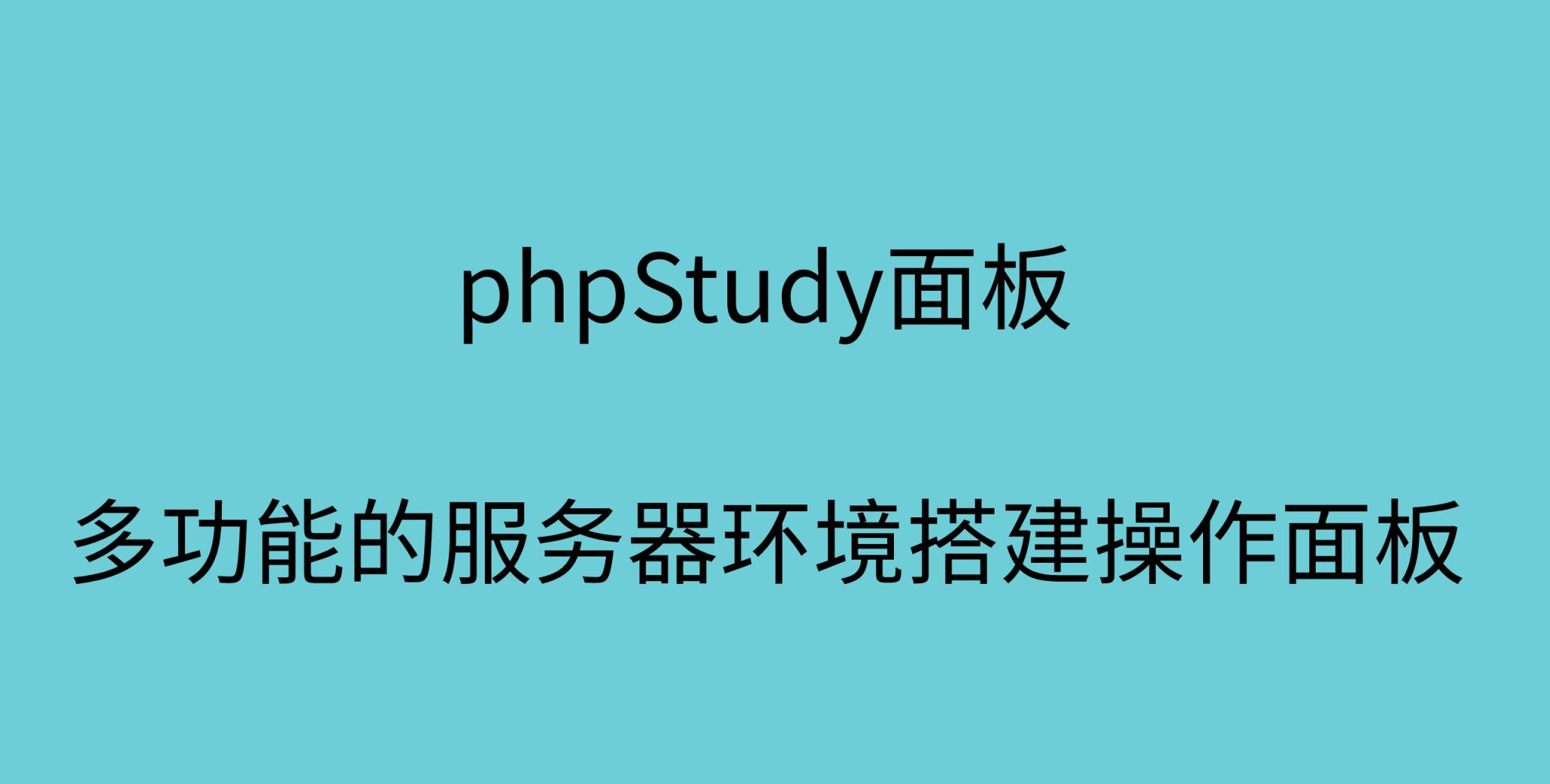 phpStudy面板:多功能的服务器环境搭建操作面板
