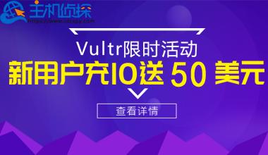 Vultr优惠码