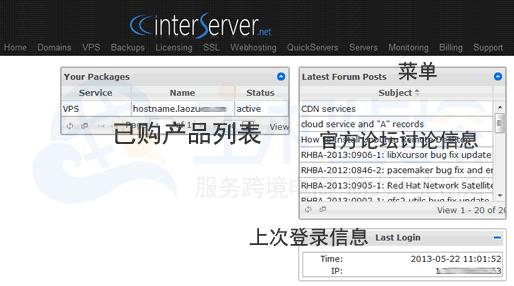 InterServer后台