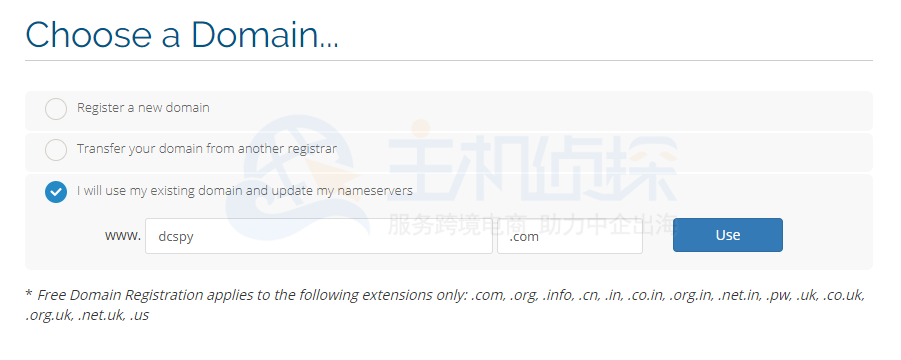 Hosteons域名填写界面