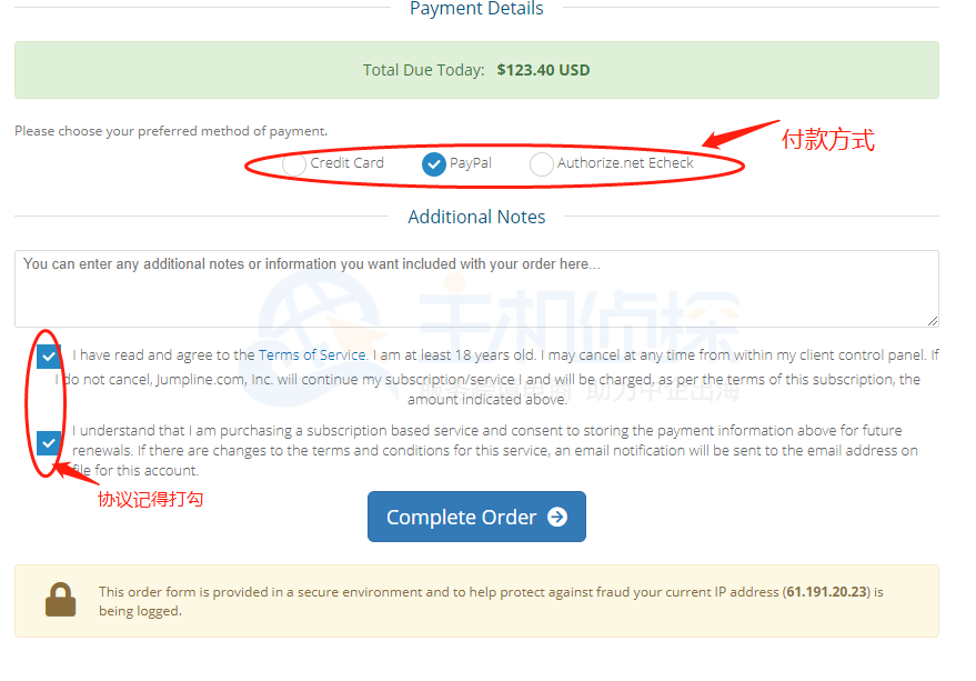 JumpLine虚拟主机订单付款方式