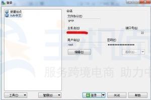 安装SFTP的软件