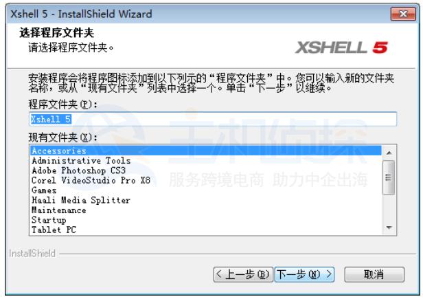 选择程序文件夹