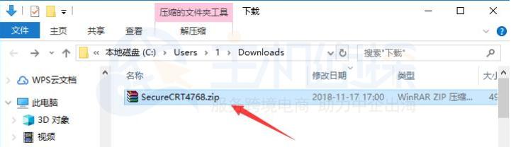 下载SecureCRT软件安装包