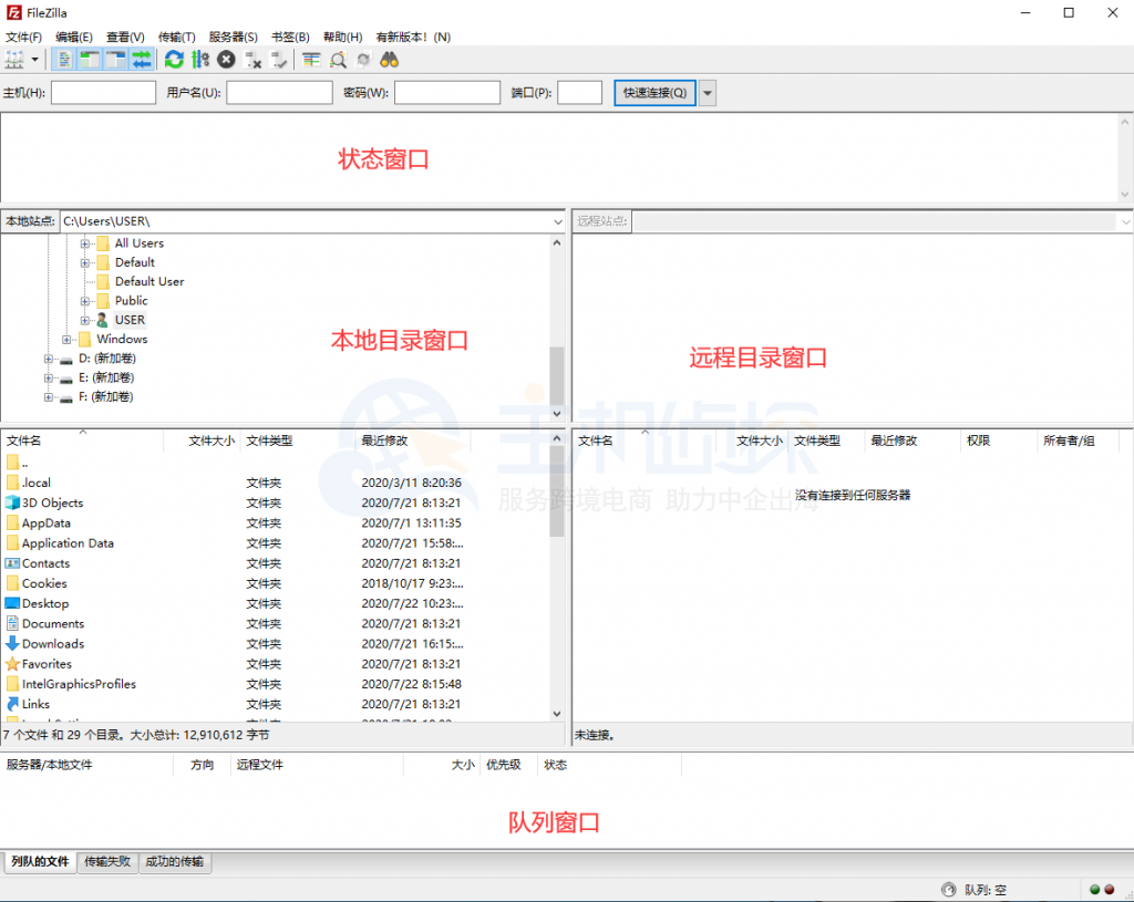 FileZilla面板介绍