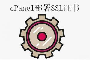 cPanel部署SSL证书