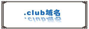 club域名商注册推荐