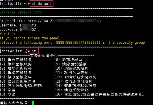 宝塔面板找回后台密码操作方法