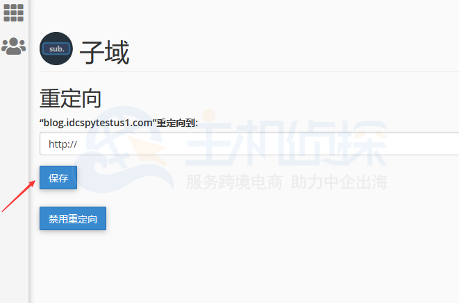HostEase主机重定向子域名