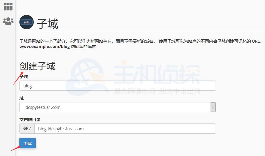 HostEase主机添加子域名