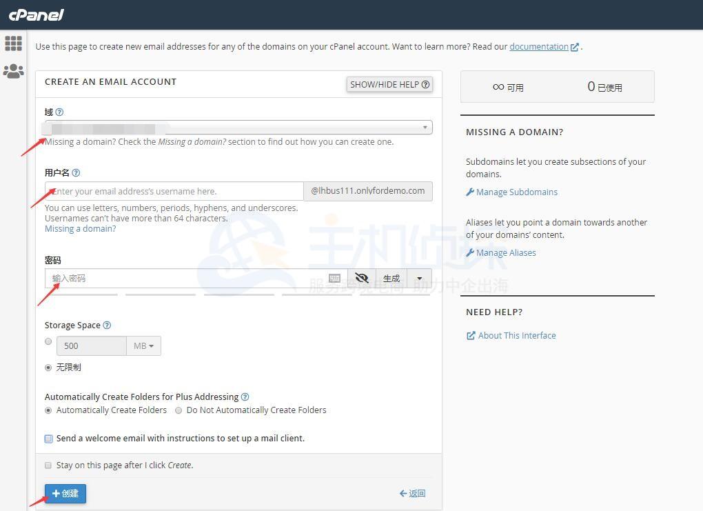 创建电子邮件账户页面信息填写