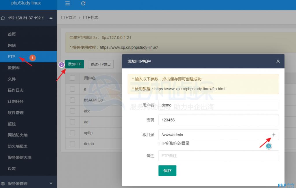 phpStudy Linux 面板添加FTP