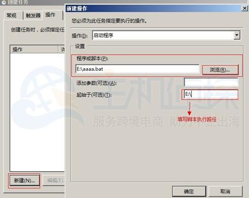 RAKsmart美国服务器Windows 2008系统设置计划任务方法