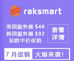 RAKsmart美国服务器七月活动