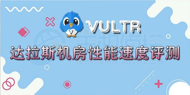 Vultr达拉斯机房