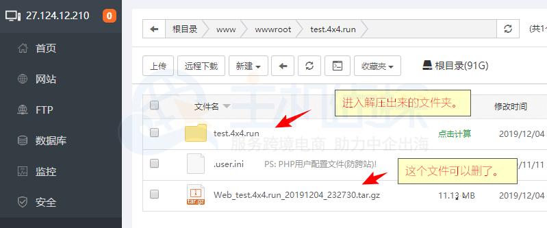 网站数据库文件夹