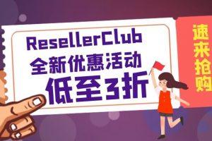 ResellerClub优惠活动