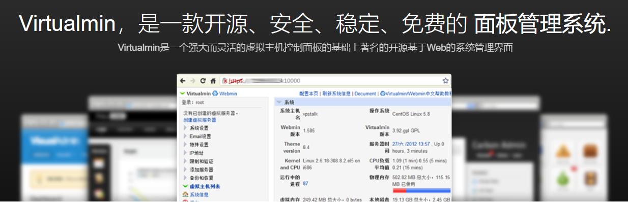 Virtualmin:一款免费稳定的开源面板管理系统