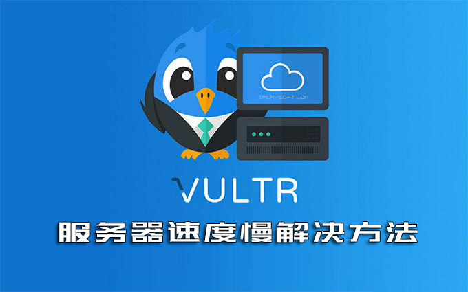 Vultr解决速度慢方法
