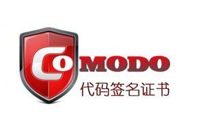 Comodo代码签名证书